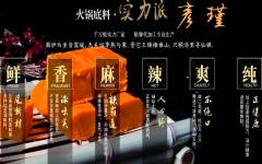 重庆市彦瑾食品公司给你最优质的火锅店技术扶持