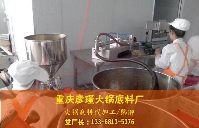 彦瑾火锅威廉希尔厂家提醒:选择重庆火锅威廉希尔加工厂的注意事项!